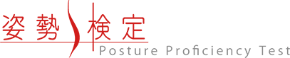 姿勢検定 Posture Proficiency Test